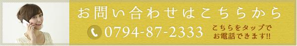 お問い合わせはこちらから 0794-87-2333 こちらをタップでお電話できます!!