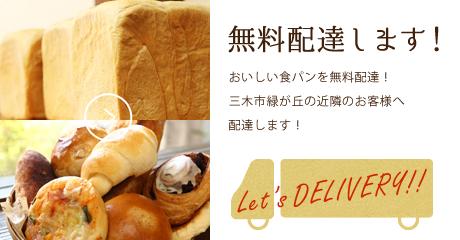 無料配達します!  おいしい食パンを無料配達! 三木市緑が丘の近隣のお客様へ 配達します!