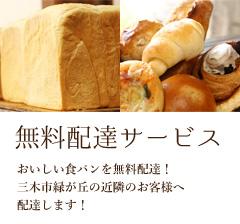 無料配達サービス おいしい食パンを無料配達! 三木市緑が丘の近隣のお客様へ 配達します!